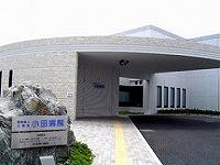 小田病院.jpg