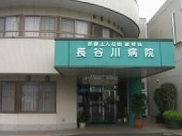 長谷川病院.jpg